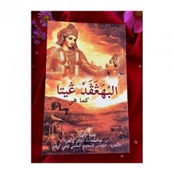 Arabic Bhagavad-Gita